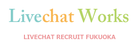 Livechat Works福岡